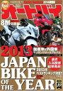 オートバイ 2013年10月号2...