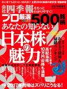 会社四季報プロ500 2017年新春号【電子書籍】[ 会社四季報...