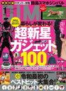 DIME (ダイム) 2020年 1月号【電子書籍】[ DI