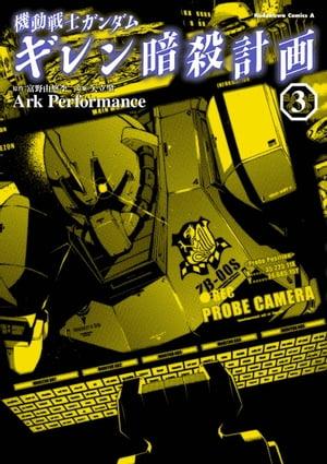 青年, 角川書店 エースC  (3) Ark Performance