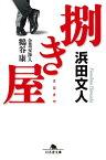 捌き屋 企業交渉人 鶴谷康【電子書籍】[ 浜田文人 ]