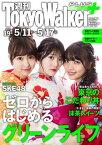 週刊 東京ウォーカー+ 2017年No.19 (5月10日発行)【電子書籍】[ TokyoWalker編集部 ]