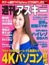 週刊アスキー No.1119 (...