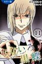 [カラー版]なないろ黒蝶〜KillerAngel 11巻〈最...