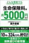 どんな家庭でも 生命保険料は月5000円だけ【電子書籍】[ 藤井泰輔 ]