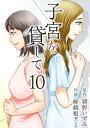子宮を貸して10【電子書籍】[ ...
