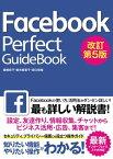 Facebook Perfect GuideBook 改訂第5版【電子書籍】[ 森嶋良子 ]
