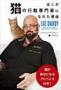 ぼくが猫の行動専門家になれた理由【電子書籍】[ ジャクソン・ギャラクシー ]