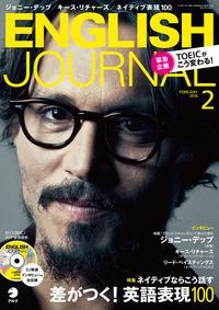 ENGLISH JOURNAL2016年2月号