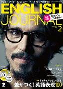 ENGLISH JOURNAL (イングリッシュジャーナル) 2016年2月号
