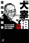 歴史劇画 大宰相第一巻 吉田茂の闘争【電子書籍】[ さいとうたかを ]