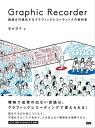 Graphic Recorder議論を可視化するグラフィックレコーディングの教科書【電子書籍】[ 清水淳子 ]