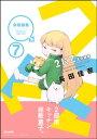 2KZ(分冊版) 【第7話】【電...