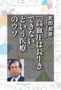 楽天Kobo電子書籍ストアで買える「「高血圧は長生きできない」という医療のウソ【電子書籍】[ 武田邦彦 ]」の画像です。価格は105円になります。