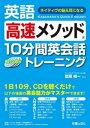 英語高速メソッド 10分間英会話トレーニング 【電子書籍】[