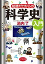 知識ゼロからの科学史入門 【電子書籍】[ 池内了 ] - 楽天Kobo電子書籍ストア