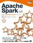 Apache Spark入門 動かして学ぶ最新並列分散処理フレームワーク 【電子書籍】[ 株式会社NTTデータ ]