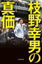 枝野幸男の真価(毎日新聞出版)【電子書籍】[ 毎日新聞取材班 ]