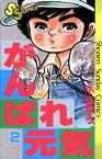 がんばれ元気(2)【電子書籍】[ 小山ゆう ]