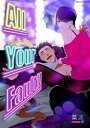 All Your Fault!!【電子書籍】[ 菜波 ]
