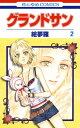 グランドサン 2【電子書籍】[ 絵夢羅 ] - 楽天Kobo電子書籍ストア
