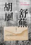 胡風與舒蕪:中共五〇年代文藝界的批判運動【電子書籍】[ 夏成綺 ]
