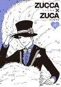 ZUCCA×ZUCA10巻【電子書籍】[ はるな檸檬 ]