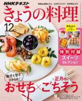 NHK きょうの料理 2019年12月号[雑誌]