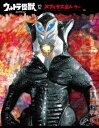 ウルトラ怪獣コレクション(12)...