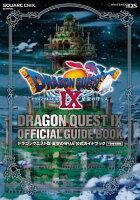 ドラゴンクエストIX 星空の守り人 公式ガイドブック 下巻●知識編
