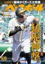 週刊ベースボール 2021年 5/10号【電子書籍】[ 週刊ベースボール編集部 ]