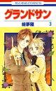 グランドサン 3【電子書籍】[ 絵夢羅 ] - 楽天Kobo電子書籍ストア