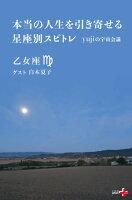 本当の人生を引き寄せる星座別スピトレ 乙女座 yujiの宇宙会議