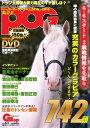 週刊Gallop 臨時増刊号 丸ごとPOG2015〜2016丸ご...