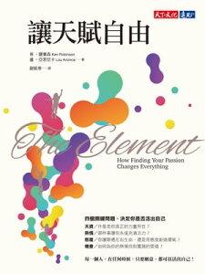 讓天賦自由(改版)The Element:How Finding Your Passion Changes Everything【電子書籍】[ 肯.羅賓森Ken Robinson ]