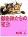 獣医師たちの夜会【電子書籍】[ ...