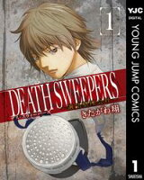 DEATH SWEEPERS ~遺品整理会社~ 1