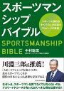 スポーツマンシップバイブル【電子書籍】[ 中村 聡宏 ]
