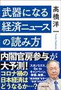 武器になる経済ニュースの読み方【電子書籍】[ 高橋洋一 ]