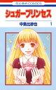 シュガープリンセス 1【電子書籍...