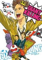 GIANT KILLINGの画像