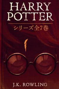 小説・エッセイ, その他 Harry Potter: 7 Harry Potter: The Complete Collection J.K. Rowling