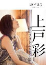 上戸彩 20・25〜History〜【電子書籍】[ 上戸 彩 ]