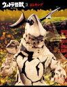 ウルトラ怪獣コレクション(3)【...