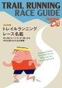 Sports Graphic Number DoEXTRAトレイルランニングレース名鑑【電子書籍】