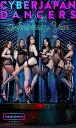 【デジタル限定】CYBERJAPAN DANCERS写真集「20th Anniversary Yea