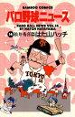 パロ野球ニュース (14)松井秀喜篇【電子書籍】[ はた山ハッチ ]