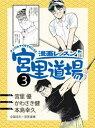 漫画レッスン宮里道場3【電子書籍】[ 宮里優 ]