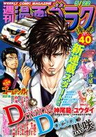 漫画ゴラク 2020年 5/22 号