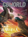CGWORLD 2021年4月号 vol.272 (特集:大解剖『進撃の巨人』The Final Season)【電子書籍】[ CGWORLD編集部 ]